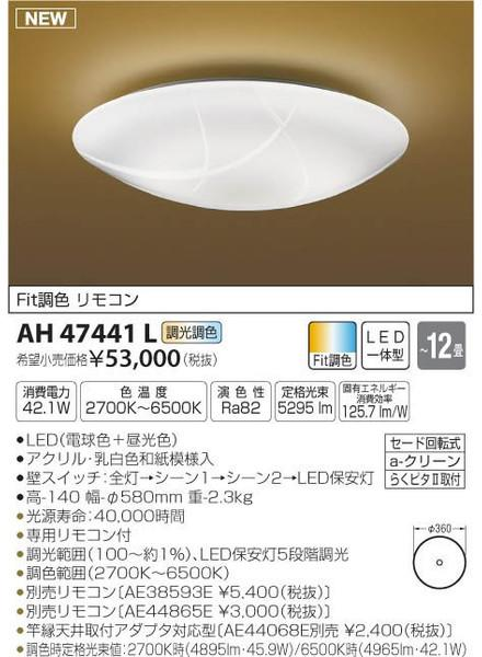 コイズミ照明 AH47441L シーリングライト リモコン付 LED