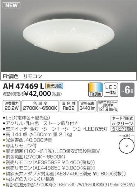 コイズミ照明 AH47469L シーリングライト リモコン付 LED