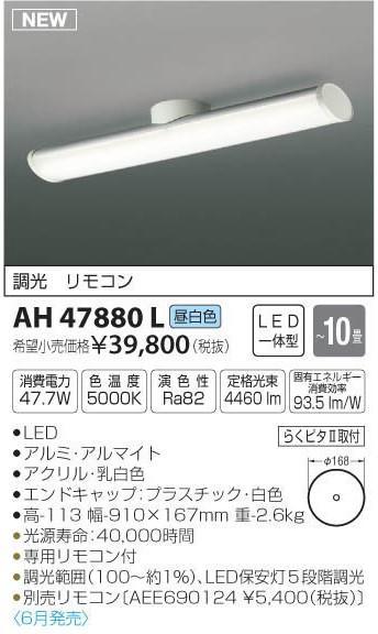 コイズミ照明 AH47880L シーリングライト リモコン付 LED
