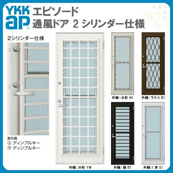 YKKap 通風ドア 06918 W730×H1830 YKK 樹脂アルミ複合サッシ エピソード 2シリンダー仕様 フロア納まり 勝手口 採風ドア リフォーム DIY