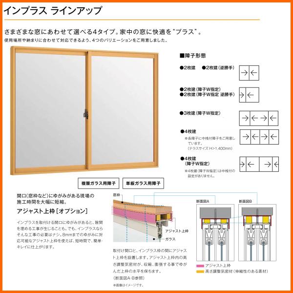 インプラス二重窓内窓4枚建引違い高断熱複層ガラス4014巾3001-4000mm高さ1001-1400mm[内窓][二重サッシ][インプラス][二重窓][断熱][防音][防犯][リクシル/LIXIL][トステム][DIY][節電]