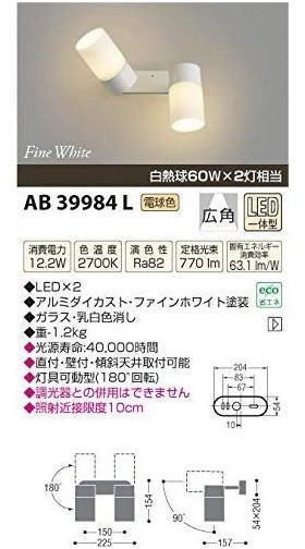 コイズミ照明 SAB39984L LEDブラケットライト KOIZUMI AKARI BASIC SELECTION JANコード:4906460507041