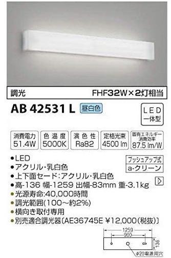 コイズミ照明 SAB42531L LEDブラケットライト KOIZUMI AKARI BASIC SELECTION JANコード:4906460534979