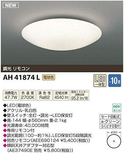 コイズミ照明 SAH41874L LEDシーリングライト KOIZUMI AKARI BASIC SELECTION JANコード:4906460528107