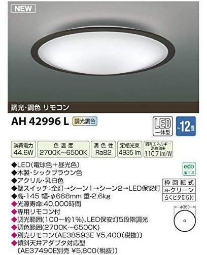 コイズミ照明 SAH42996L LEDシーリングライト KOIZUMI AKARI BASIC SELECTION JANコード:4906460539622
