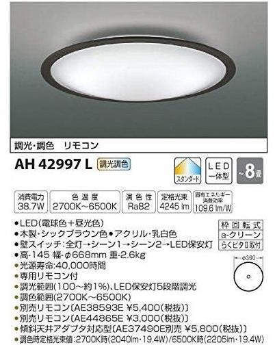 コイズミ照明 SAH42997L LEDシーリングライト KOIZUMI AKARI BASIC SELECTION JANコード:4906460539639