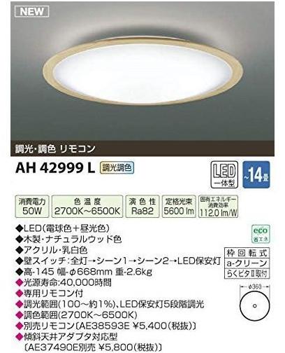 コイズミ照明 SAH42999L LEDシーリングライト KOIZUMI AKARI BASIC SELECTION JANコード:4906460539653