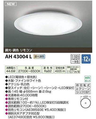 コイズミ照明 SAH43004L LEDシーリングライト KOIZUMI AKARI BASIC SELECTION JANコード:4906460539707