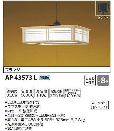 コイズミ照明 SAH43579L LEDシーリングライト KOIZUMI AKARI BASIC SELECTION JANコード:4906460548341