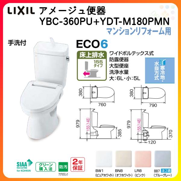 LIXIL/INAX 洋風便器 アメージュ便器 マンション用 床上排水 155タイプ ECO6 寒冷地・水抜方式 手洗付 便座付 YBC-360PU+YDT-M180PMN