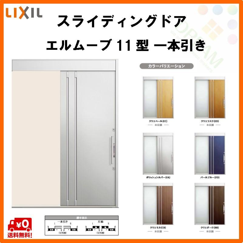 スライディングドア エルムーブ 11型 一本引き 本体鋼板仕様 呼称W166 W1660×H2150mm LIXIL/TOSTEM 玄関引戸(引き戸) リクシル トステム リフォーム DIY 送料無料 玄関 引戸(引き戸) ドア エントリーシステム カザス タッチキー