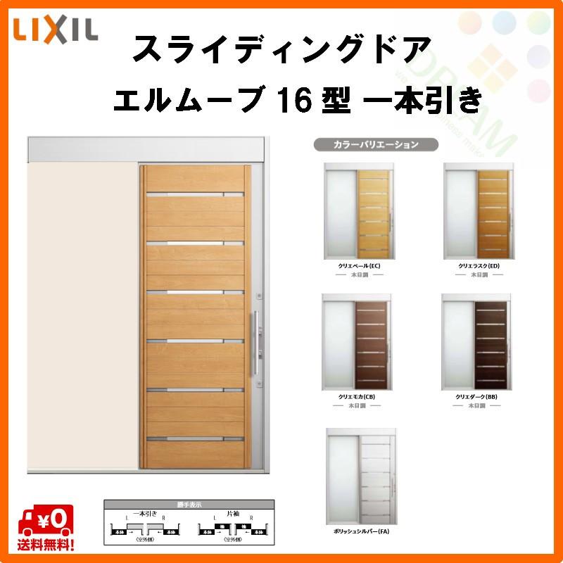 スライディングドアエルムーブ16型一本引き本体鋼板仕様呼称W183W1838×H2150mmLIXIL/TOSTEM玄関引き戸リクシルトステムリフォームDIY