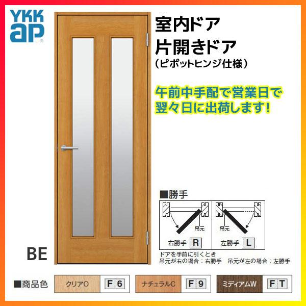 即納 YKK 室内ドア 木質インテリア建材 ラフォレスタ 片開き デザインBE ドア 扉