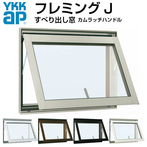 YKK フレミングJ すべり出し窓 07403 W780×H370mm 複層ガラス カムラッチハンドル仕様 YKKap アルミサッシ リフォーム DIY