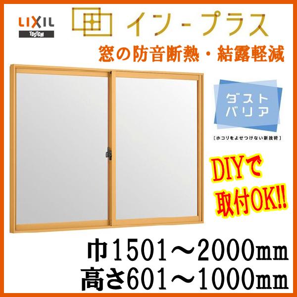 二重窓 内窓 インプラス LIXIL 2枚建引き違い窓 単板 透明3mm 型4mm硝子 巾1501-2000mm 高さ601-1000mmリクシル トステム 引違い窓