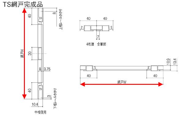 窓サイズ 本体巾1000-1099mm あみ戸 TS網戸 オーダーサイズ TS網戸 網戸 あみど 調整桟付オプションあり 簡単採寸 アミド 1枚セット アミ戸 TOSTEM 交換 amido DIY用網戸 LIXIL/ レール内々高さ1100-1299mm