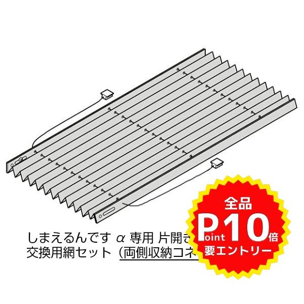 しまえるんですα 片開き用(片引き) 交換用網セット 両側収納コネクタ Aw500~940×Ah1851~1880mm 呼称コード:94188(網戸本体サイズではありません)