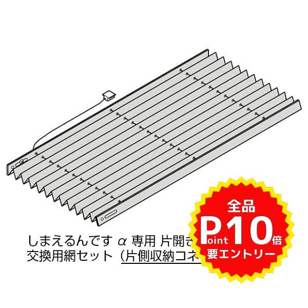 リクシル しまえるんですα 片開き用 片引 交換用網セット DIY 呼称コード:94221 片側収納コネクタ Aw500~940×Ah2181~2210mm オーバーのアイテム取扱☆ 片引き 日本 法人様は送料無料 網戸本体サイズではありません