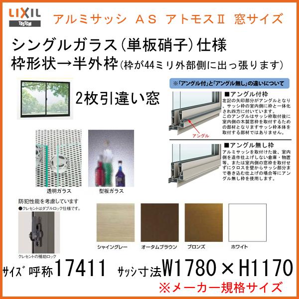 アルミサッシ 引き違い LIXIL リクシル アトモスII 17411 W1780×H1170mm 半外型枠 単板ガラス 窓サッシ 引違い窓