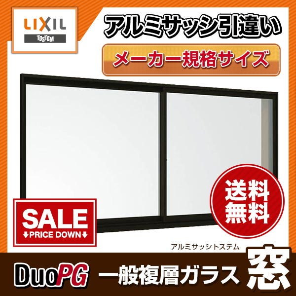 アルミサッシ 2枚引き違い窓 LIXIL リクシル デュオPG 半外型枠 06003 W640×H370 複層ガラス 樹脂アングルサッシ 窓サッシ 引違い窓