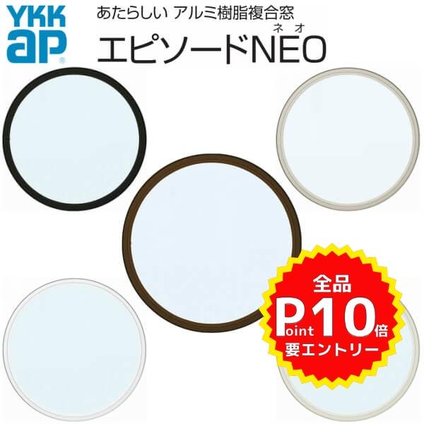 YKK デザインサッシ 装飾窓 飾り窓 おしゃれ メーカー公式ショップ プロジェクト窓 3月はエントリーでP10倍 YKKap エピソードNEO 数量限定 115115 Low-E複層ガラス W1235×H1235mm リフォーム 丸FIX窓 サッシ寸法 DIY 樹脂アルミ複合サッシ