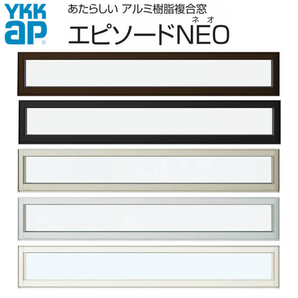 YKK デザインサッシ 装飾窓 飾り窓 おしゃれ 定番スタイル 蔵 プロジェクト窓 YKKap エピソードNEO 樹脂アルミ複合サッシ サッシW1185×H253mm 横スリットFIX窓 DIY リフォーム Low-E複層ガラス 114018