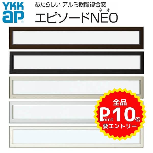 YKK デザインサッシ 装飾窓 飾り窓 おしゃれ プロジェクト窓 YKKap エピソードNEO Low-E複層ガラス 横スリットFIX窓 2020春夏新作 サッシW1235×H203mm 期間限定送料無料 リフォーム 119013 樹脂アルミ複合サッシ DIY