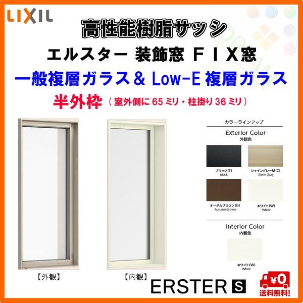 一般複層ガラス&LOW-E複層ガラス LIXIL (アルゴンガス入) 高性能樹脂サッシ FIX窓 W400*H1170 エルスターS 半外型 03611