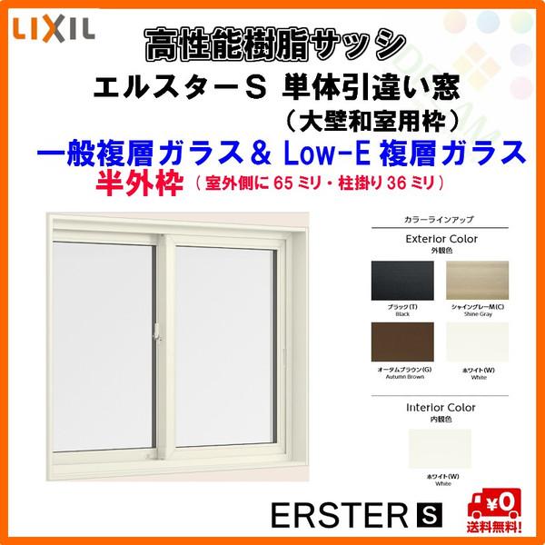 高性能樹脂サッシ 単体 2枚建 引き違い窓 (大壁和室用枠) 07409 W780×H970 LIXIL エルスターS 半外型 一般複層&LOW-E複層ガラス (アルゴンガス入)