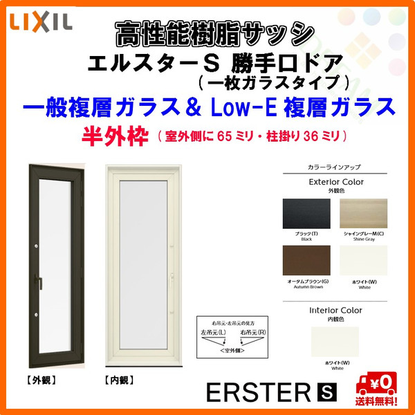 高性能樹脂サッシ 勝手口ドア(一枚ガラスタイプ) 06922 W730*H2270 LIXIL エルスターS 半外型 一般複層ガラス&LOW-E複層ガラス(アルゴンガス入)