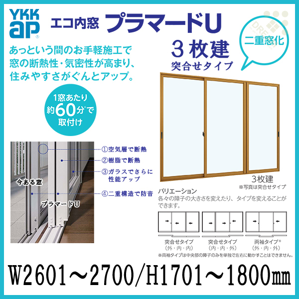 二重窓 内窓 プラマードU YKKAP 3枚建突合せタイプ(単板ガラス) 透明3mmガラス W2601~2700 H1701~1800mm 各障子のWサイズをご指定下さい YKK サッシ