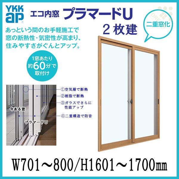 二重窓 内窓 プラマードU YKKAP 2枚建 複層ガラス W701~800 H1601~1700mm YKK サッシ