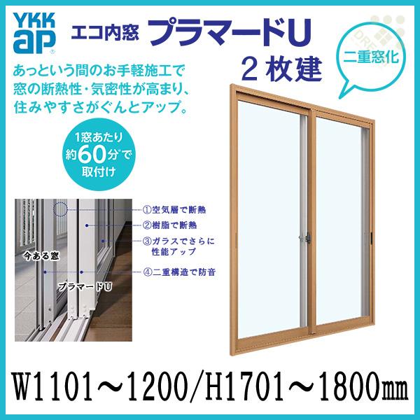 二重窓 内窓 プラマードU YKKAP 2枚建 複層ガラス W1101~1200 H1701~1800mm YKK サッシ