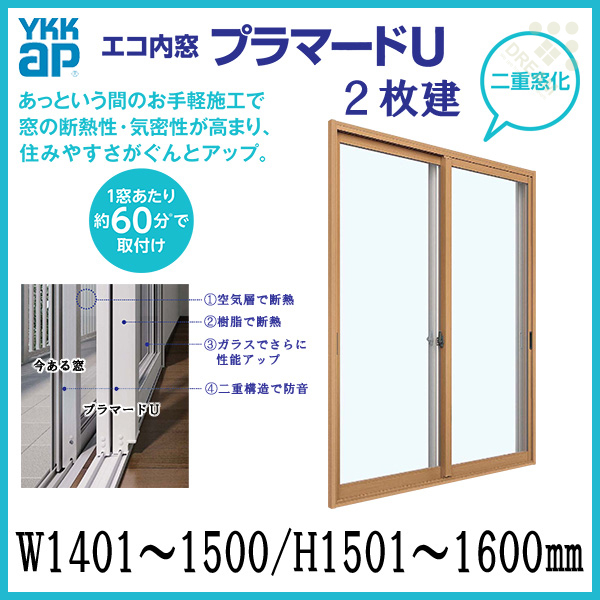 二重窓 内窓 プラマードU YKKAP 2枚建(単板ガラス) 透明3mm 型4mm 透明5mm 透明6mm W1401~1500 H1501~1600mm[YKK][サッシ][DIY][防音][断熱][結露軽減][リフォーム]