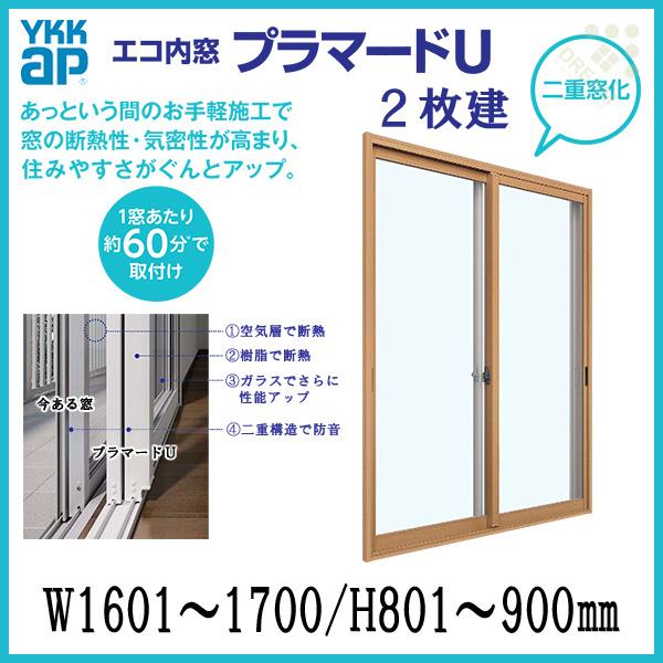 二重窓 内窓 プラマードU YKKAP 2枚建 複層ガラス W1601~1700 H801~900mm YKK サッシ