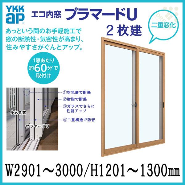 二重窓 内窓 プラマードU YKKAP 2枚建(単板ガラス) 透明3mm 型4mm 透明5mm 透明6mm W2901~3000 H1201~1300mm[YKK][サッシ][DIY][防音][断熱][結露軽減][リフォーム]