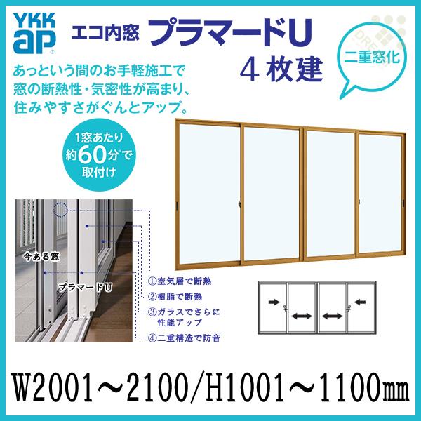 二重窓 内窓 プラマードU YKKAP 4枚建(単板ガラス) 透明3mmガラス W2001~2100 H1001~1100mm[YKK][サッシ][DIY][防音][断熱][結露軽減][リフォーム]