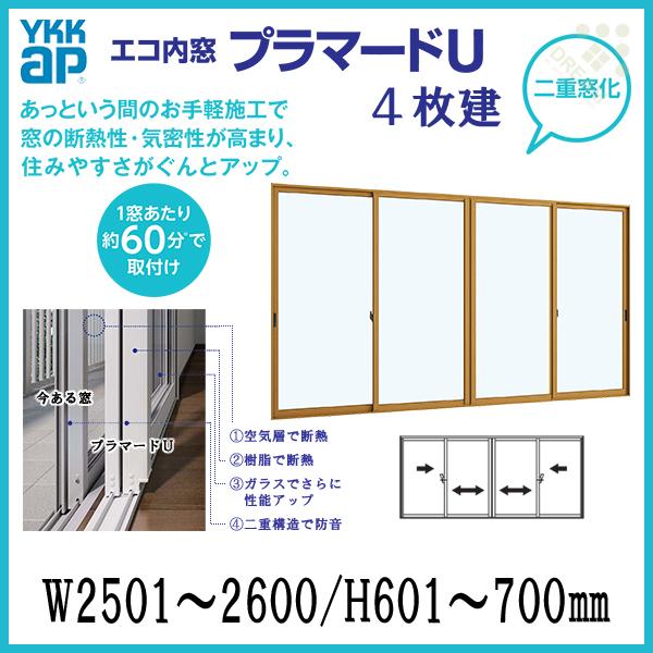 二重窓 内窓 プラマードU YKKAP 4枚建(単板ガラス) 透明3mmガラス W2501~2600 H601~700mm[YKK][サッシ][DIY][防音][断熱][結露軽減][リフォーム]