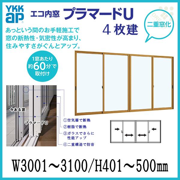 二重窓 内窓 プラマードU YKKAP 4枚建(単板ガラス) 透明3mmガラス W3001~3100 H401~500mm[YKK][サッシ][DIY][防音][断熱][結露軽減][リフォーム]