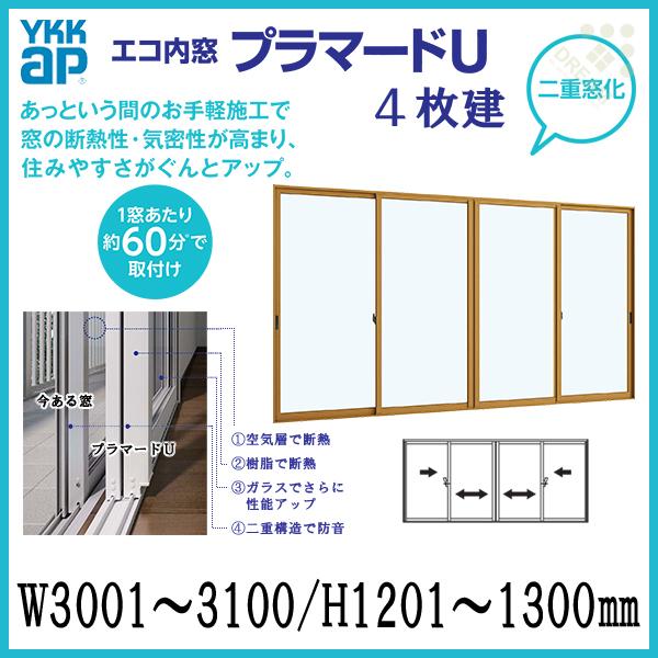 二重窓 内窓 プラマードU YKKAP 4枚建(単板ガラス) 透明3mmガラス W3001~3100 H1201~1300mm[YKK][サッシ][DIY][防音][断熱][結露軽減][リフォーム]