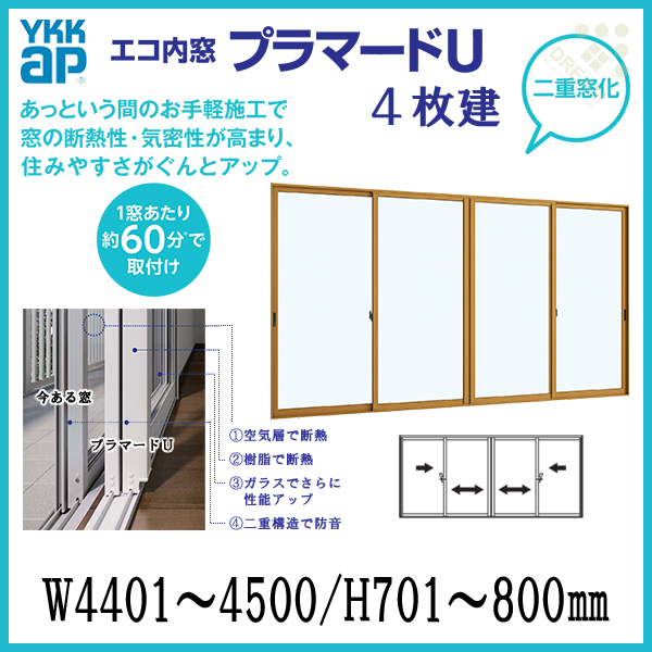 二重窓 内窓 プラマードU YKKAP 4枚建(単板ガラス) 透明3mmガラス W4401~4500 H701~800mm[YKK][サッシ][DIY][防音][断熱][結露軽減][リフォーム]