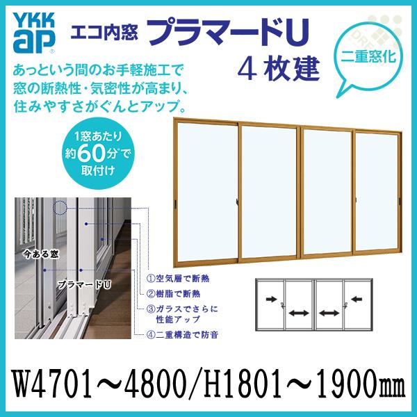 二重窓 内窓 プラマードU YKKAP 4枚建(単板ガラス) 透明3mmガラス W4701~4800 H1801~1900mm[YKK][サッシ][DIY][防音][断熱][結露軽減][リフォーム]