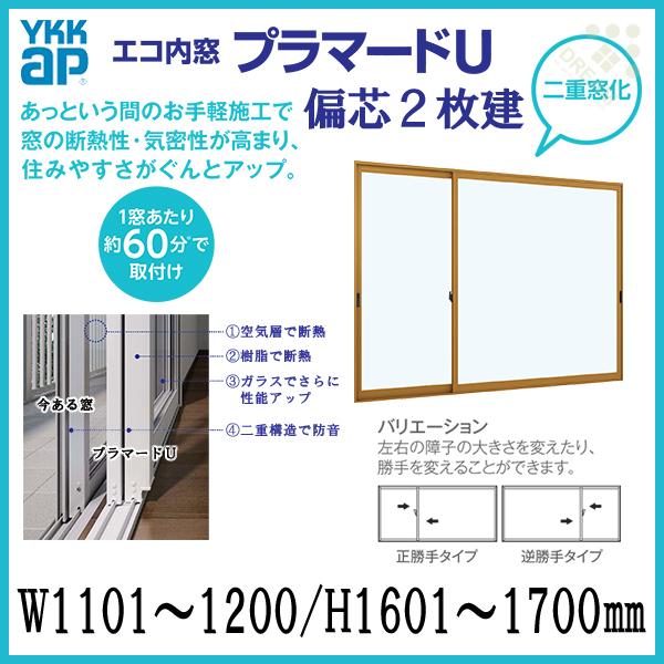 二重窓 内窓 プラマードU YKKAP 偏芯2枚建(単板ガラス) 透明3mmガラス W1101~1200 H1601~1700mm 各障子のWサイズをご指定下さい YKK サッシ