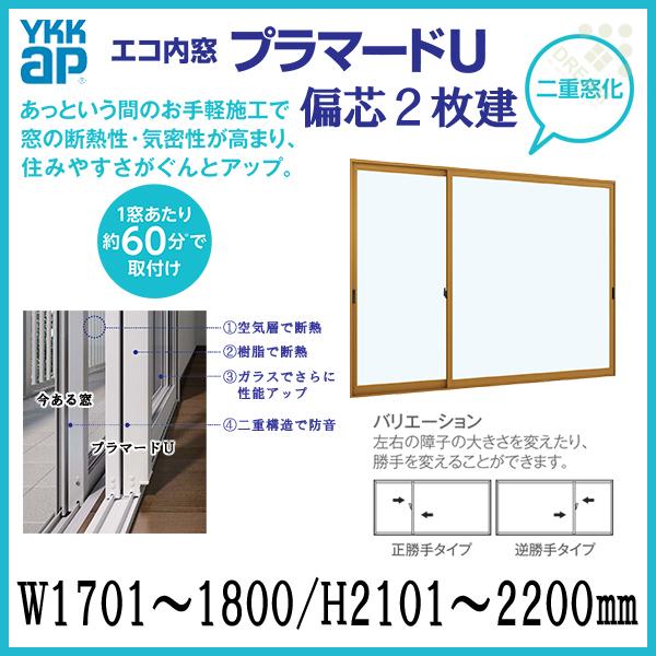 二重窓 内窓 プラマードU YKKAP 偏芯2枚建(単板ガラス) 透明3mmガラス W1701~1800 H2101~2200mm 各障子のWサイズをご指定下さい YKK サッシ