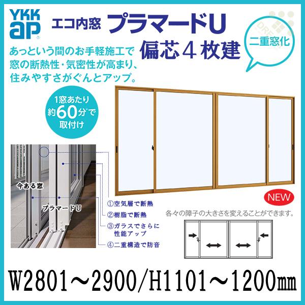二重窓 内窓 プラマードU YKKAP 偏芯4枚建(単板ガラス) 透明3mmガラス W2801~2900 H1101~1200mm 各障子のWサイズをご指定下さい YKK サッシ
