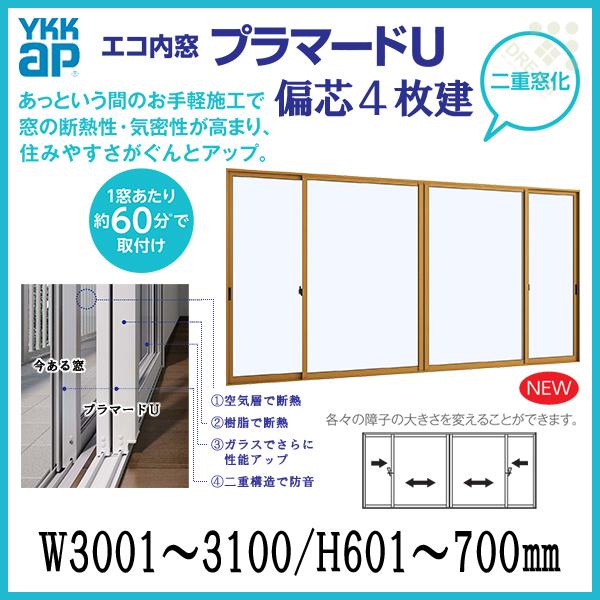 二重窓 内窓 プラマードU YKKAP 偏芯4枚建(単板ガラス) 透明3mmガラス W3001~3100 H601~700mm 各障子のWサイズをご指定下さい YKK サッシ