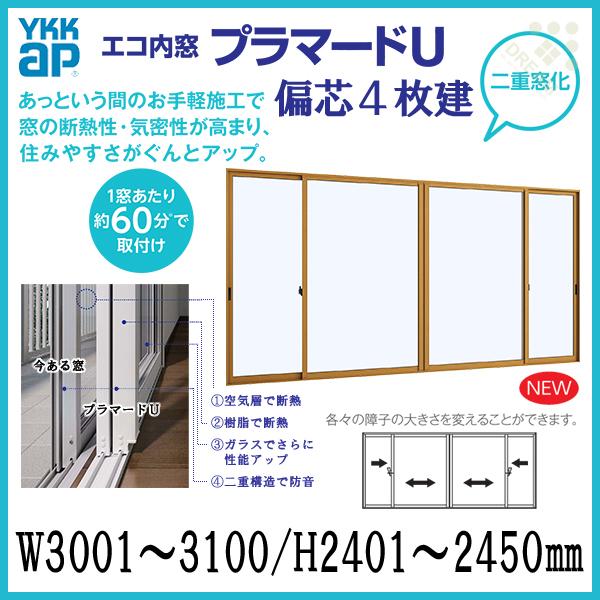二重窓 内窓 プラマードU YKKAP 偏芯4枚建(単板ガラス) 透明3mmガラス W3001~3100 H2401~2450mm 各障子のWサイズをご指定下さい YKK サッシ