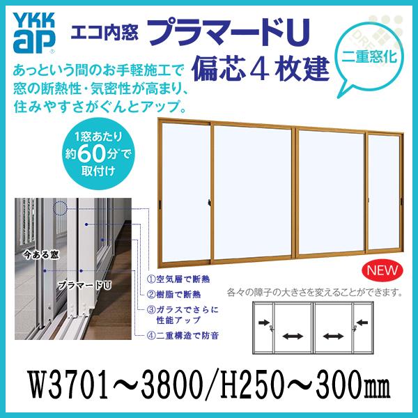 二重窓 内窓 プラマードU YKKAP 偏芯4枚建(単板ガラス) 透明3mmガラス W3701~3800 H250~300mm 各障子のWサイズをご指定下さい YKK サッシ