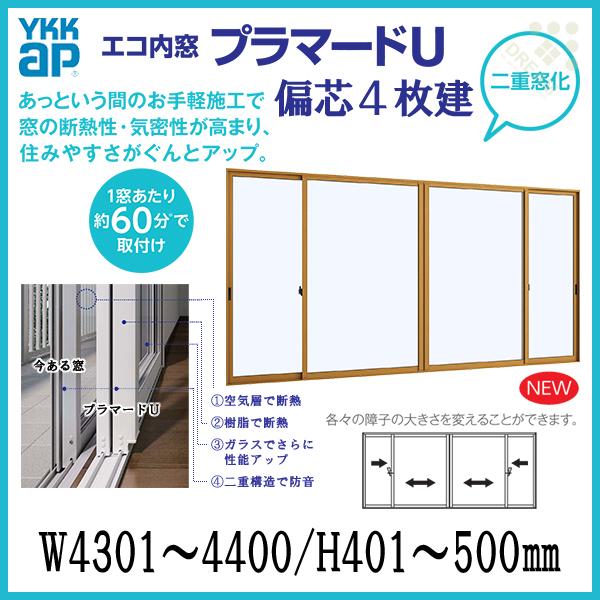 二重窓 内窓 プラマードU YKKAP 偏芯4枚建(単板ガラス) 透明3mmガラス W4301~4400 H401~500mm 各障子のWサイズをご指定下さい YKK サッシ