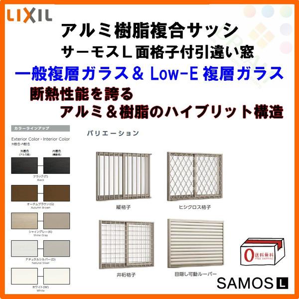 樹脂アルミ複合サッシ 面格子付引き違い窓 17405 W1780×H570 LIXIL サーモスL 半外型 引違い窓 一般複層ガラス&LOW-E複層ガラス